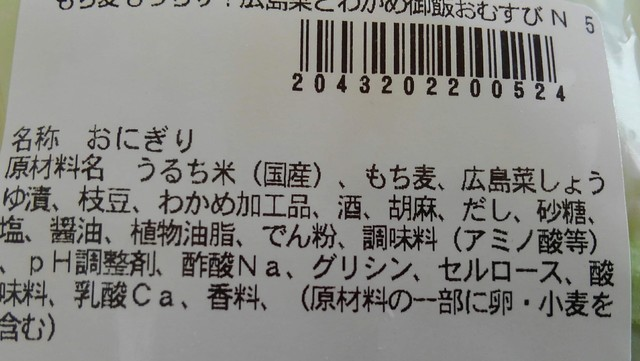 最近のコンビニ食2 (5).jpg