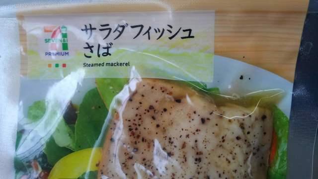 最近のコンビニ食3 (4).jpg
