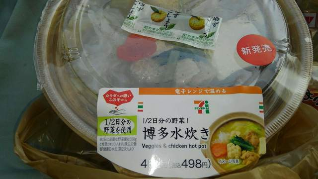 最近のコンビニ食4 (1).jpg