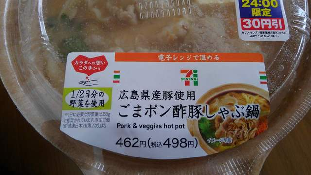 最近のコンビニ食4 (13).jpg