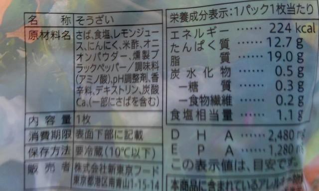 最近のコンビニ食4 (18).jpg