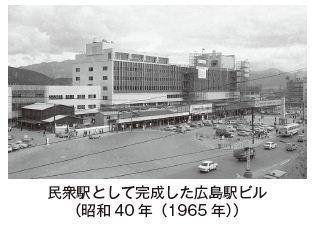 民衆駅として完成した広島駅ビル(昭和40年、1965年).jpg