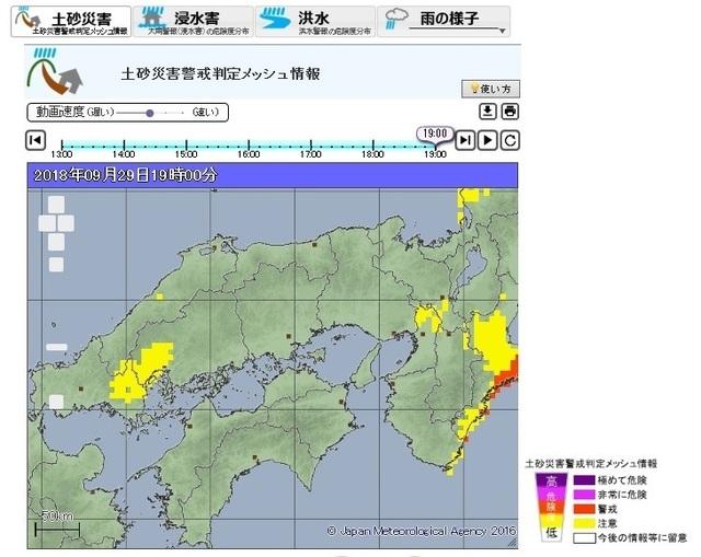 気象庁、危険度分布.jpg