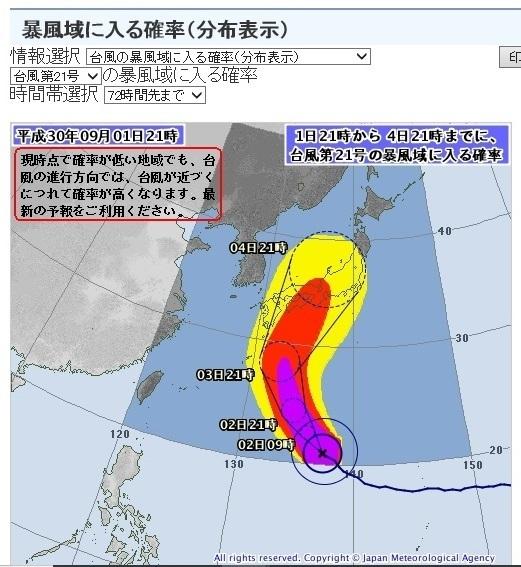 気象庁、台風情報.jpg