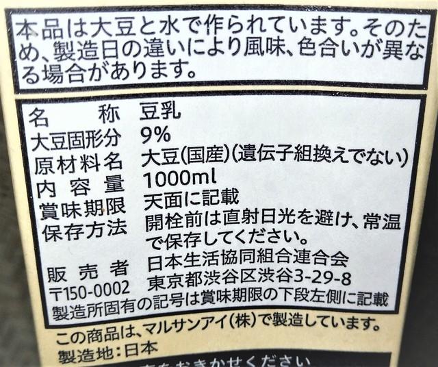 甘酒豆乳 (4).jpg