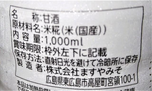 甘酒豆乳 (7).jpg