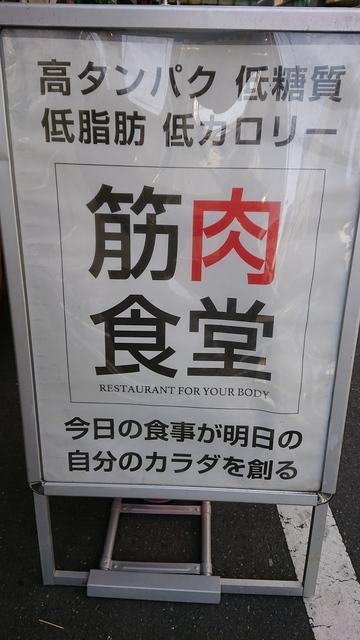 筋肉食堂01.JPG