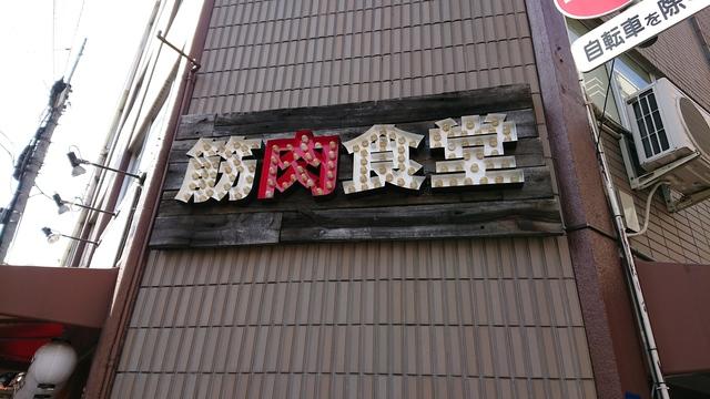 筋肉食堂02.JPG