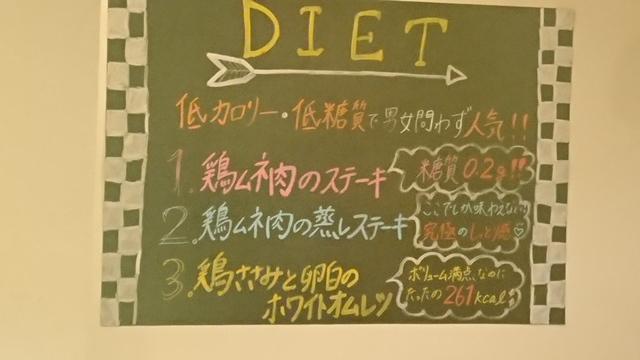 筋肉食堂03.JPG