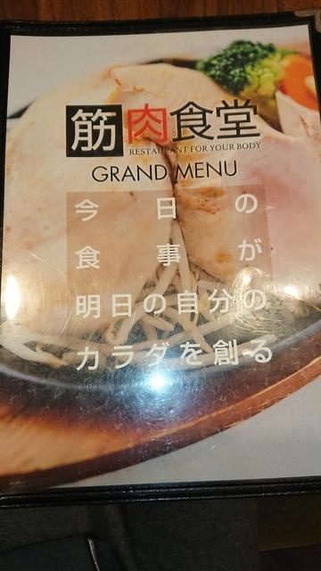 筋肉食堂05.JPG
