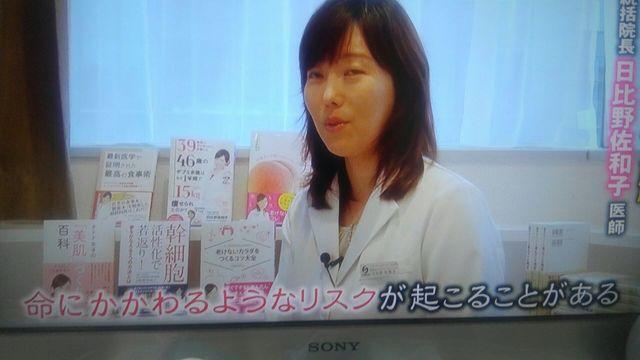 美人医師 (1).jpg