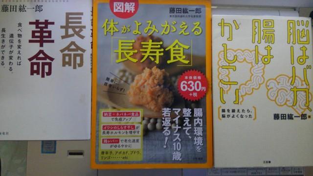 藤田絋一郎「長寿食」.jpg