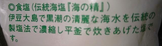 調味料列伝2021④ (10).jpg
