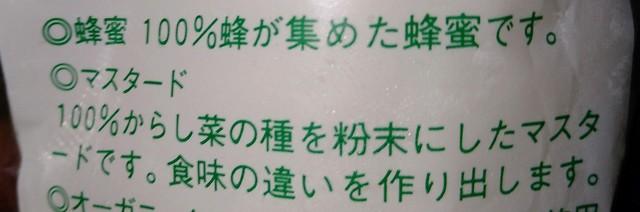 調味料列伝2021④ (11).jpg