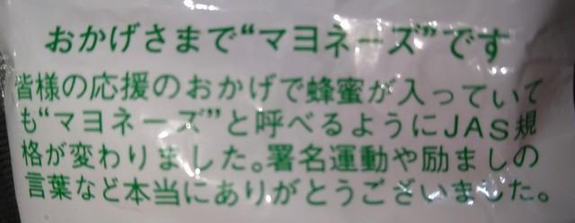 調味料列伝2021④ (5).jpg