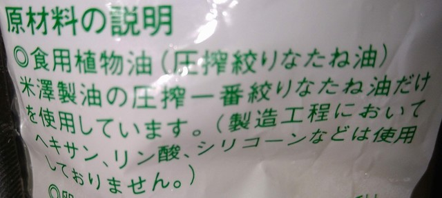 調味料列伝2021④ (7).jpg