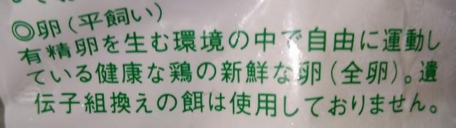 調味料列伝2021④ (8).jpg