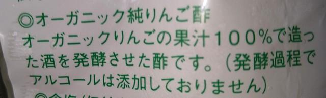 調味料列伝2021④ (9).jpg