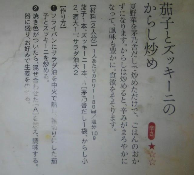 酢利夢ちゃん2020② (18).jpg