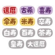 長寿祝いのイラスト文字.jpg