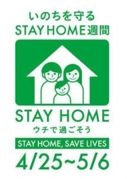 STAYHOME週間.jpg
